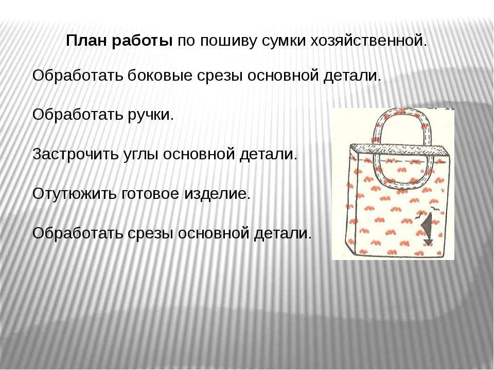 План работы по пошиву сумки хозяйственной. Обработать боковые срезы основной ...