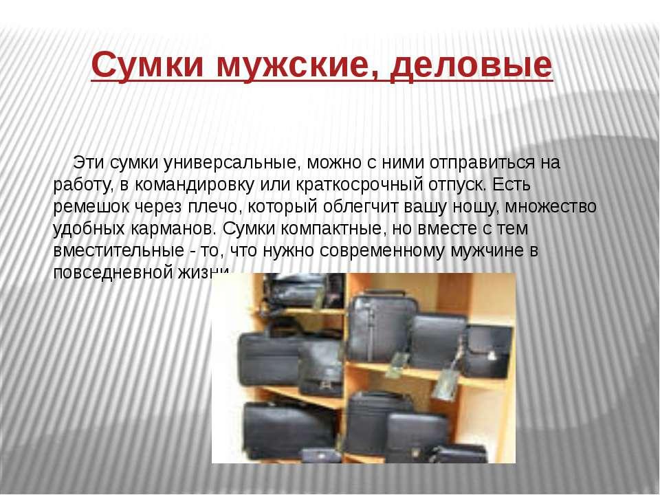 Эти сумки универсальные, можно с ними отправиться на работу, в командиров...