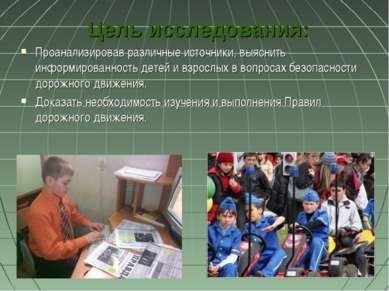 Проанализировав различные источники, выяснить информированность детей и взрос...