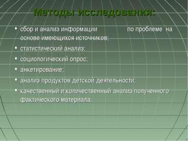 Методы исследования: сбор и анализ информации по проблеме на основе имеющихся...