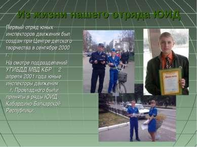 Из жизни нашего отряда ЮИД Первый отряд юных инспекторов движения был создан ...