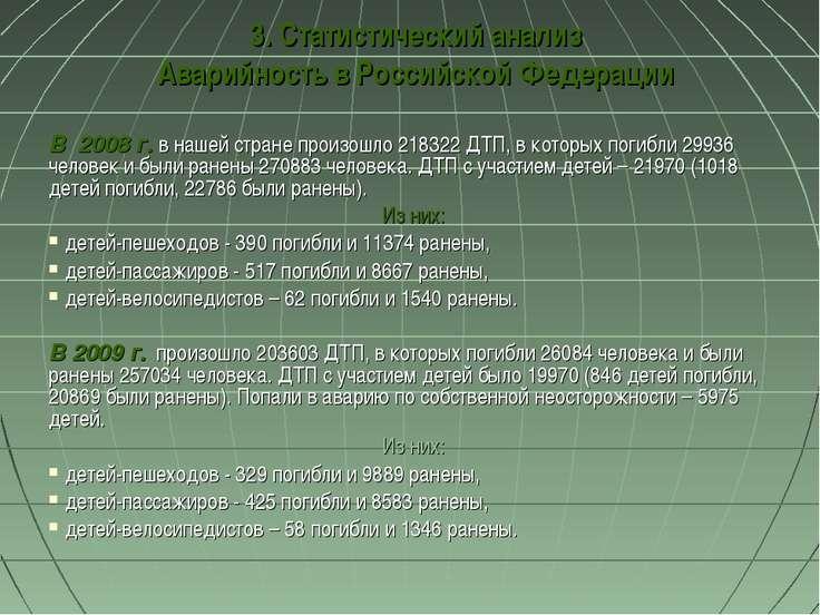 3. Статистический анализ Аварийность в Российской Федерации В 2008 г. в нашей...