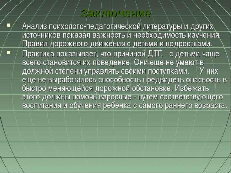 Заключение Анализ психолого-педагогической литературы и других источников пок...