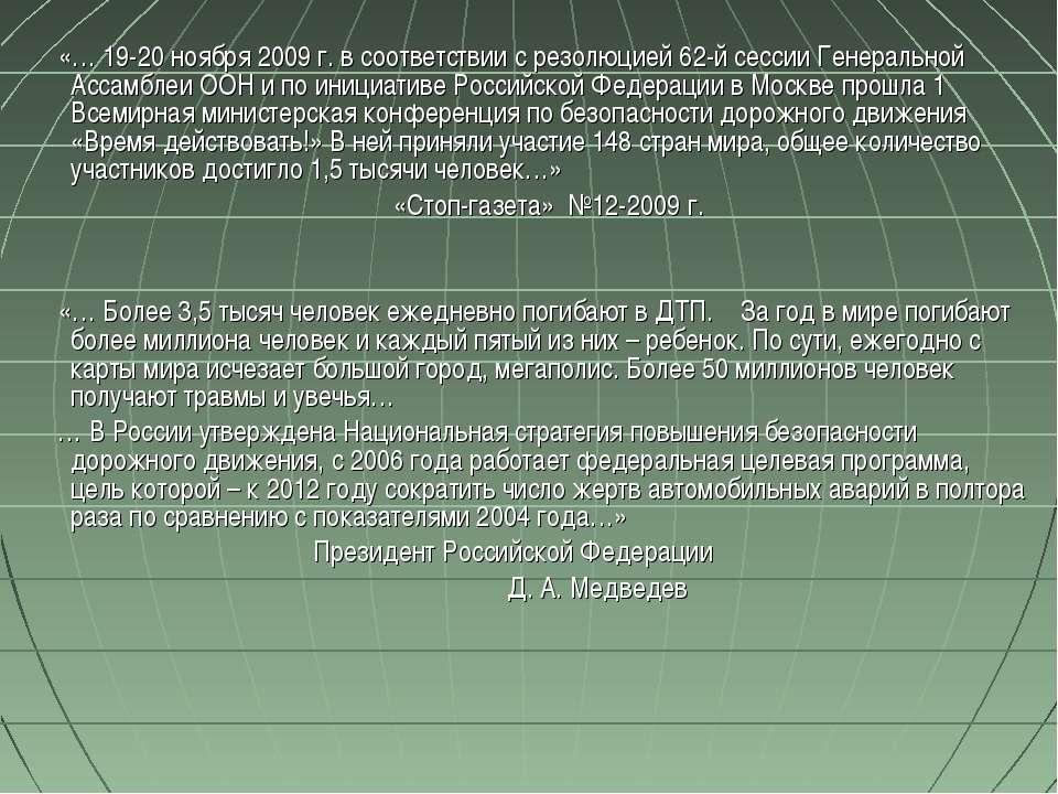 «… 19-20 ноября 2009 г. в соответствии с резолюцией 62-й сессии Генеральной А...