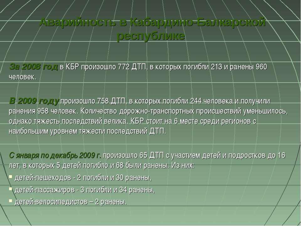 Аварийность в Кабардино-Балкарской республике За 2008 год в КБР произошло 77...