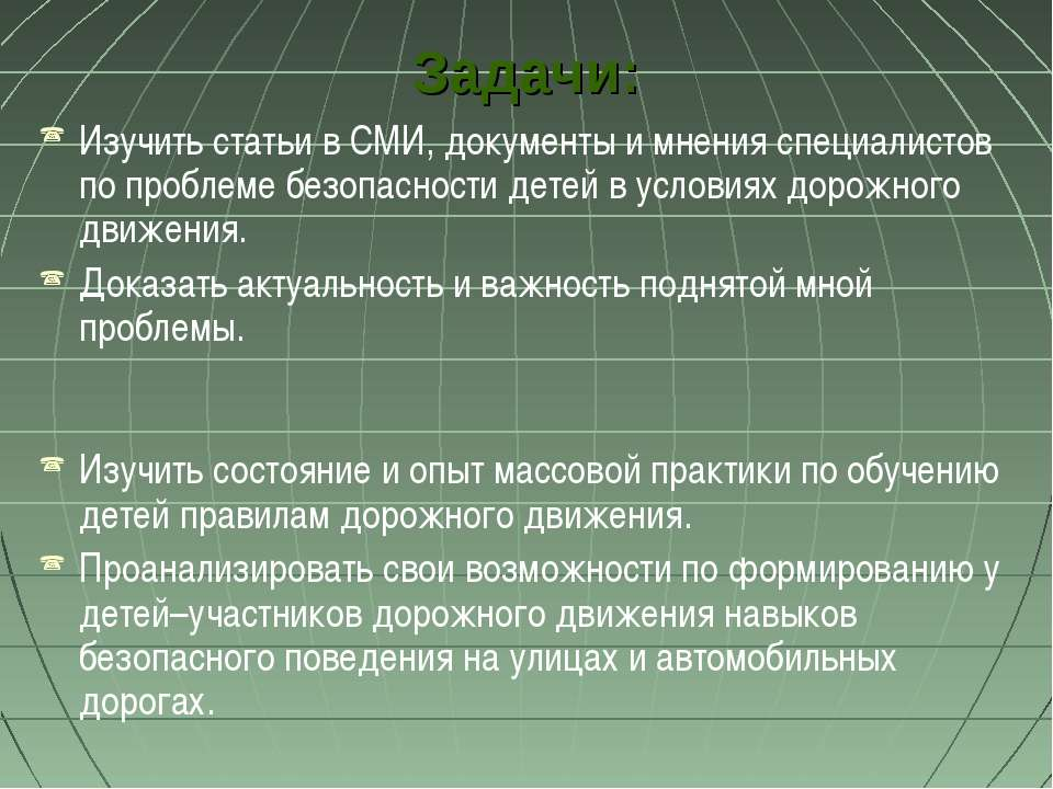 Задачи: Изучить статьи в СМИ, документы и мнения специалистов по проблеме без...