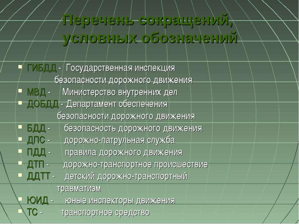 Перечень сокращений, условных обозначений ГИБДД - Государственная инспекция б...