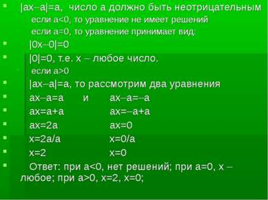 |ах–а|=а, число а должно быть неотрицательным если а0 |ах–а|=а, то рассмотрим...