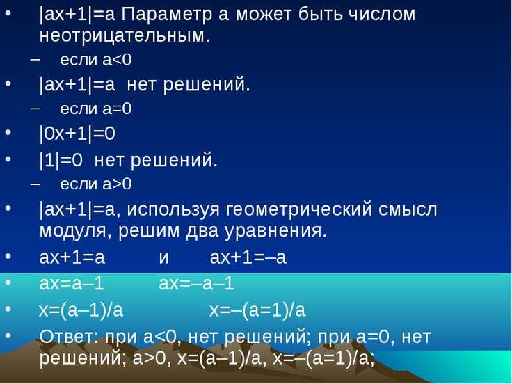 |ах+1|=а Параметр а может быть числом неотрицательным. если а0 |ах+1|=а, испо...