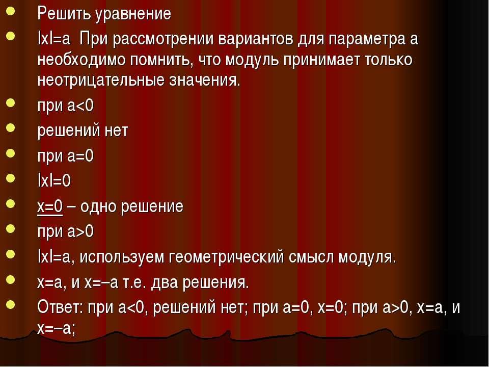 Решить уравнение |х|=а При рассмотрении вариантов для параметра а необходимо ...