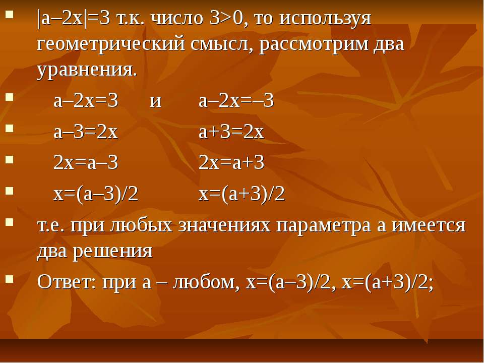 |а–2х|=3 т.к. число 3>0, то используя геометрический смысл, рассмотрим два ур...