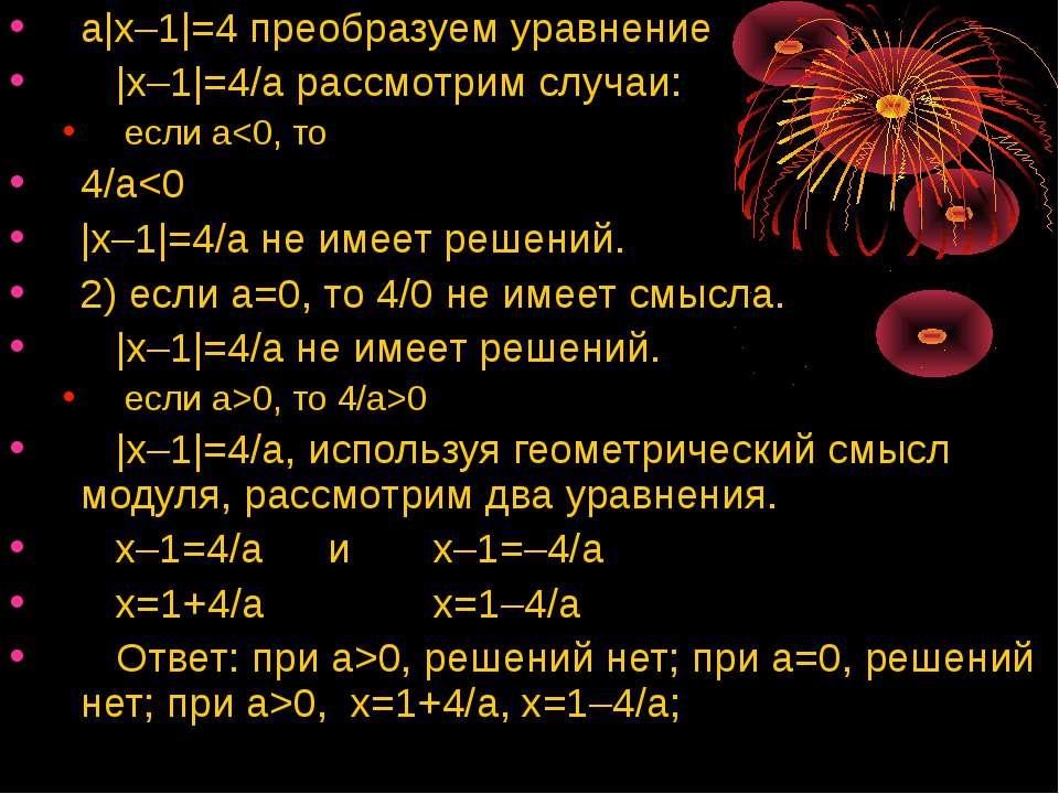 a|х–1|=4 преобразуем уравнение |х–1|=4/а рассмотрим случаи: если а0 |х–1|=4/а...