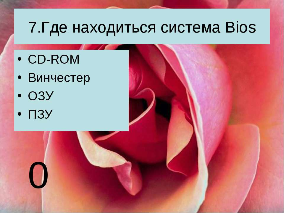 7.Где находиться система Bios CD-ROM Винчестер ОЗУ ПЗУ 0