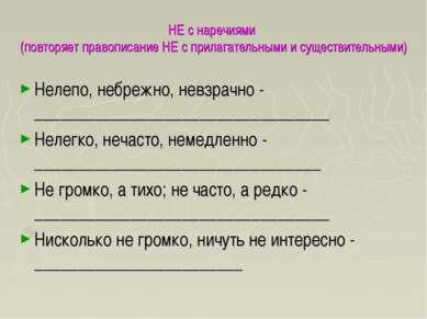 НЕ с наречиями (повторяет правописание НЕ с прилагательными и существительным...