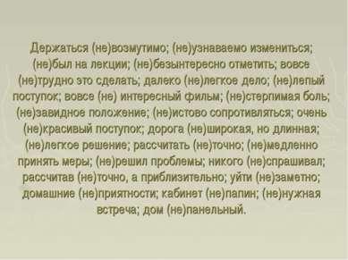 Держаться (не)возмутимо; (не)узнаваемо измениться; (не)был на лекции; (не)без...