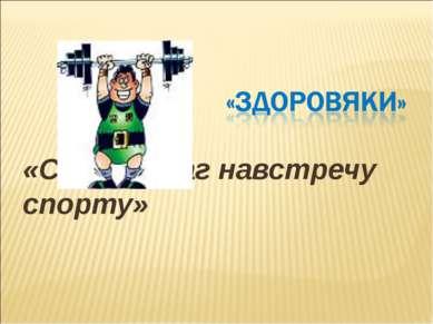 «Сделай шаг навстречу спорту»