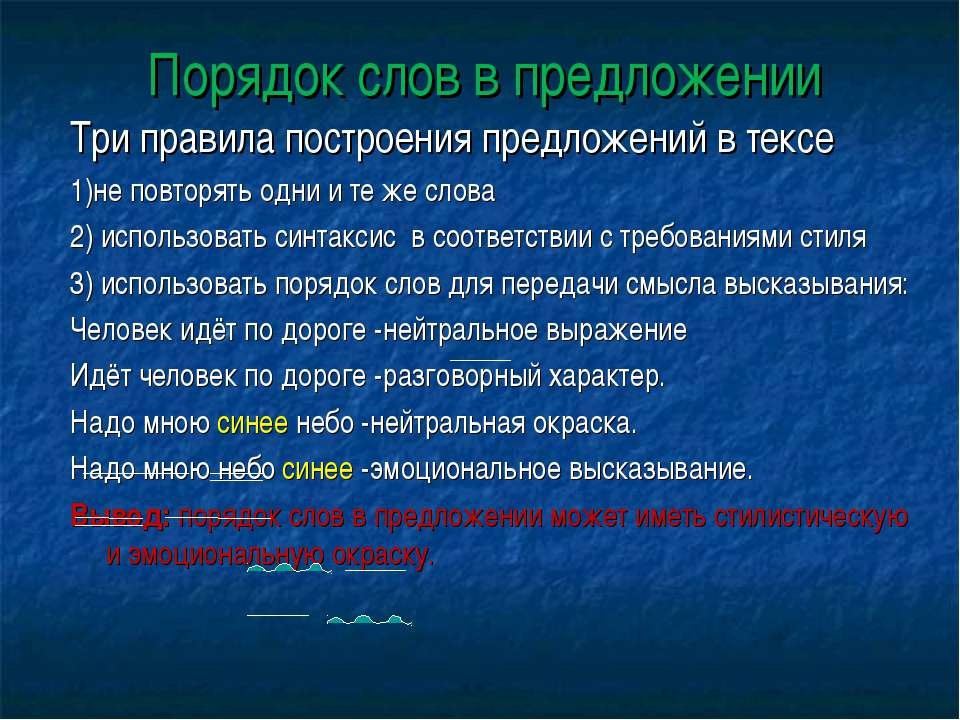 Порядок слов в предложении Три правила построения предложений в тексе 1)не по...