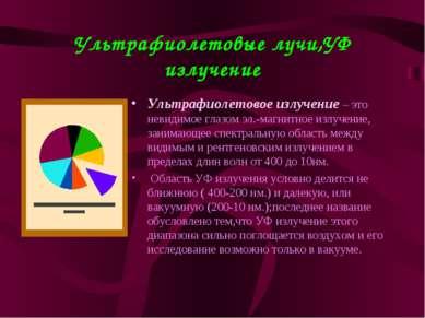 Ультрафиолетовые лучи,УФ излучение Ультрафиолетовое излучение – это невидимое...