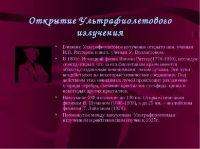 Открытие Ультрафиолетового излучения Ближнее Ультрафиолетовое излучение откры...