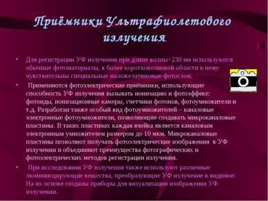 Приёмники Ультрафиолетового излучения Для регистрации УФ излучения при длине ...