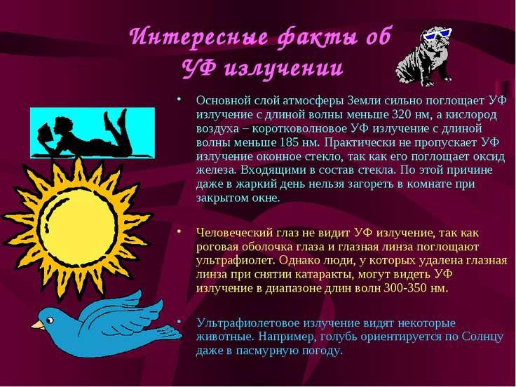 Интересные факты об УФ излучении Основной слой атмосферы Земли сильно поглоща...