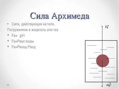 Сила Архимеда Сила, действующая на тело, Погруженное в жидкость или газ Fa=ρg...