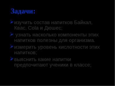 изучить состав напитков Байкал, Квас, Cola и Дюшес; узнать насколько компонен...