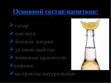 Основной состав напитков: сахар кислота бензоат натрия углекислый газ пищевые...