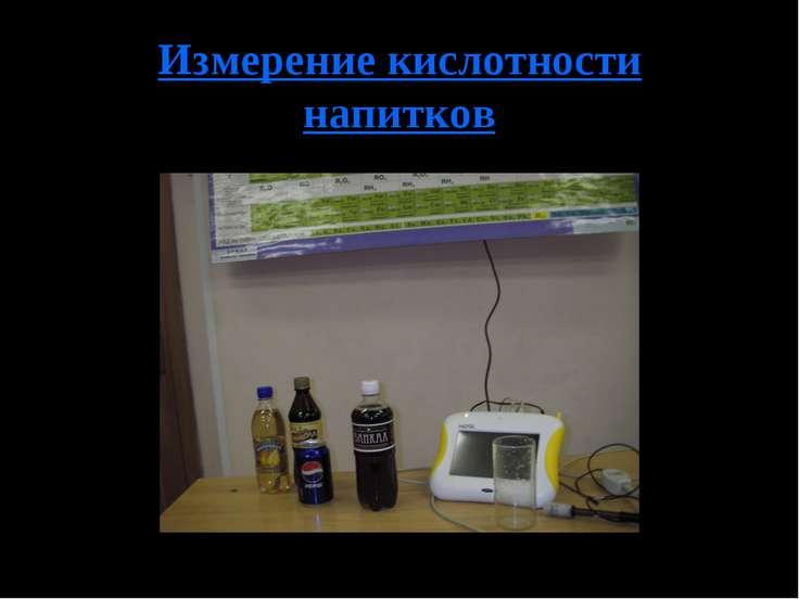 Измерение кислотности напитков
