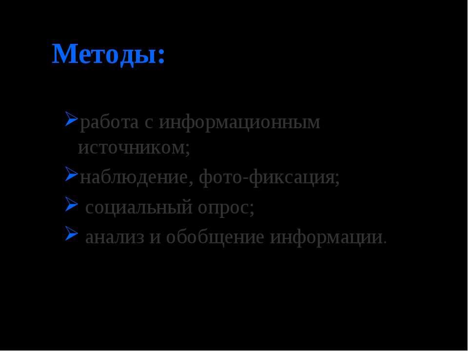 Методы: работа с информационным источником; наблюдение, фото-фиксация; социал...
