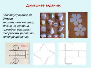 Домашнее задание: Конструирование из бумаги геометрических тел, можно из карт...