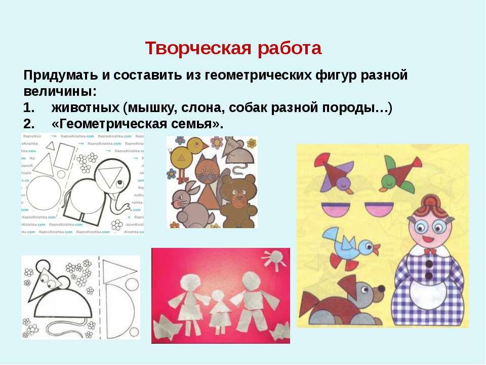 Придумать и составить из геометрических фигур разной величины: животных (мышк...
