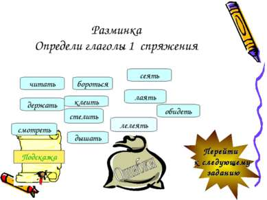 Разминка Определи глаголы 1 спряжения Подсказка Перейти к следующему заданию ...