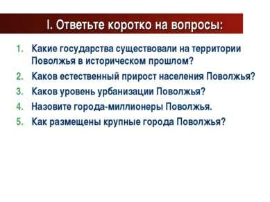 I. Ответьте коротко на вопросы: Какие государства существовали на территории ...
