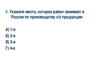 9. Укажите место, которое район занимает в России по производству с/х продукц...