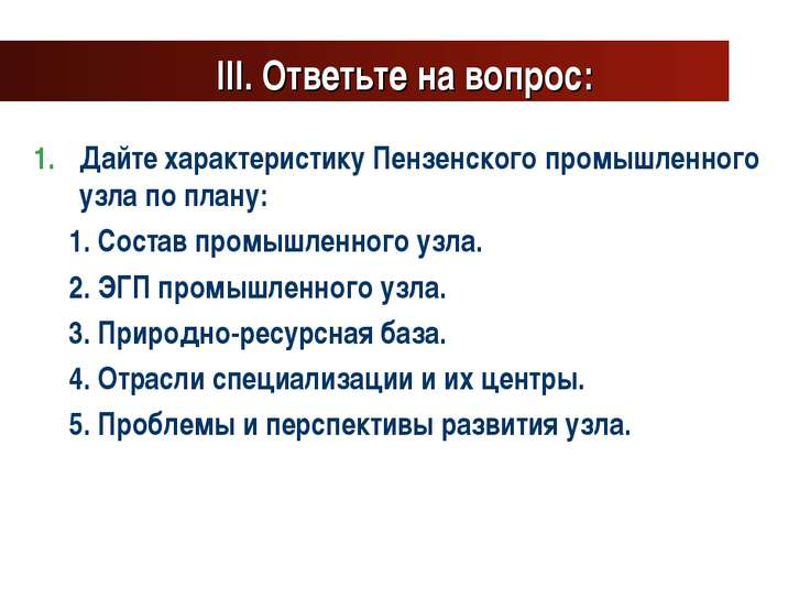 III. Ответьте на вопрос: Дайте характеристику Пензенского промышленного узла ...