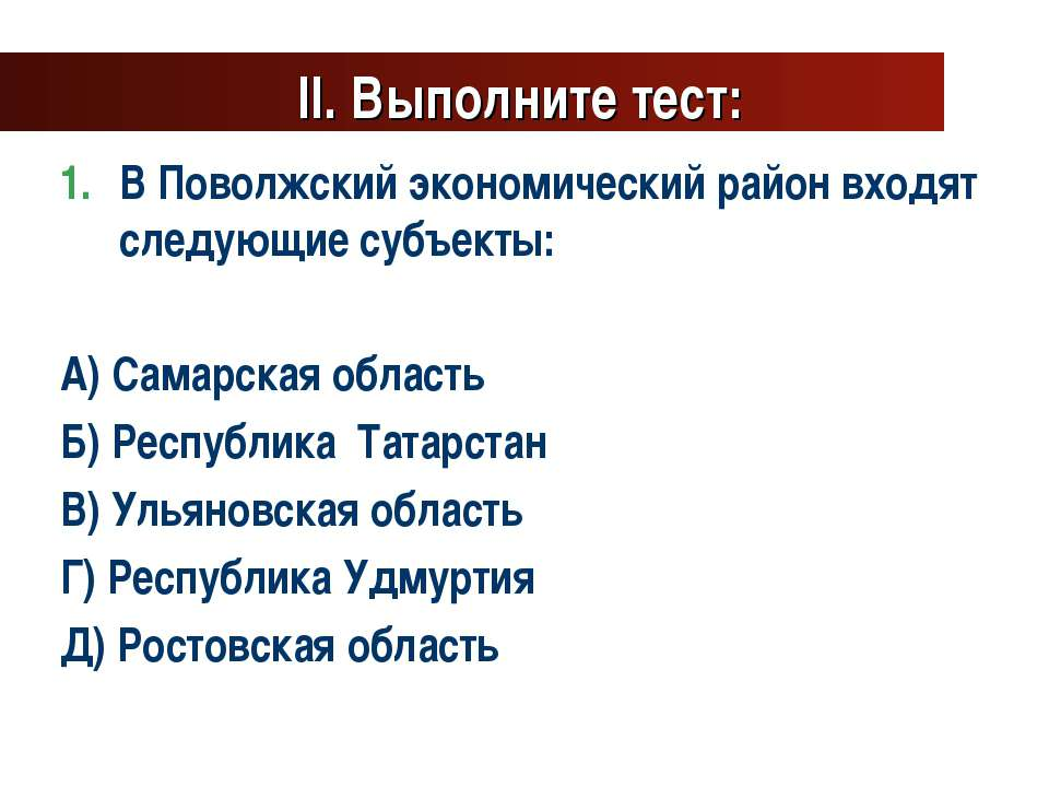 II. Выполните тест: В Поволжский экономический район входят следующие субъект...
