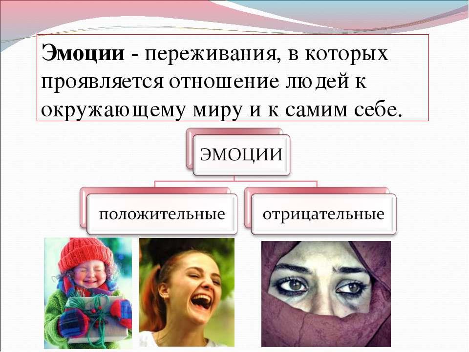 Эмоции - переживания, в которых проявляется отношение людей к окружающему мир...