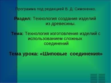 Программа под редакцией В. Д. Симоненко. Раздел: Технология создания изделий ...