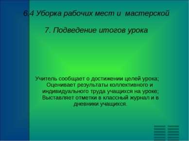 6.4 Уборка рабочих мест и мастерской 7. Подведение итогов урока Учитель сообщ...