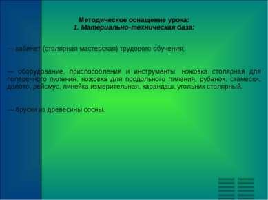 Методическое оснащение урока: 1. Материально-техническая база: — кабинет (сто...
