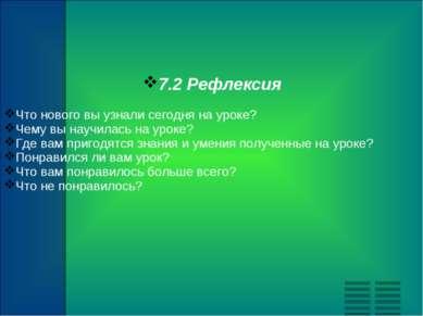 7.2 Рефлексия Что нового вы узнали сегодня на уроке? Чему вы научилась на уро...