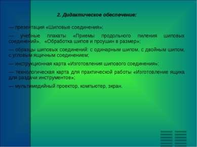 2. Дидактическое обеспечение: — презентация «Шиповые соединения»; — учебные п...
