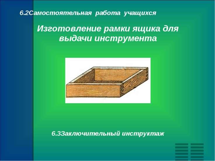 6.2Самостоятельная работа учащихся Изготовление рамки ящика для выдачи инстру...