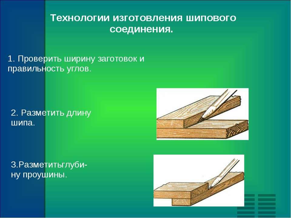 Технологии изготовления шипового соединения. 1. Проверить ширину заготовок и ...