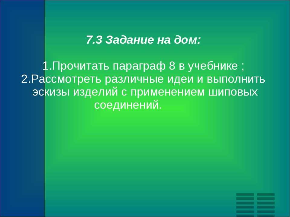 7.3 Задание на дом: 1.Прочитать параграф 8 в учебнике ; 2.Рассмотреть различн...