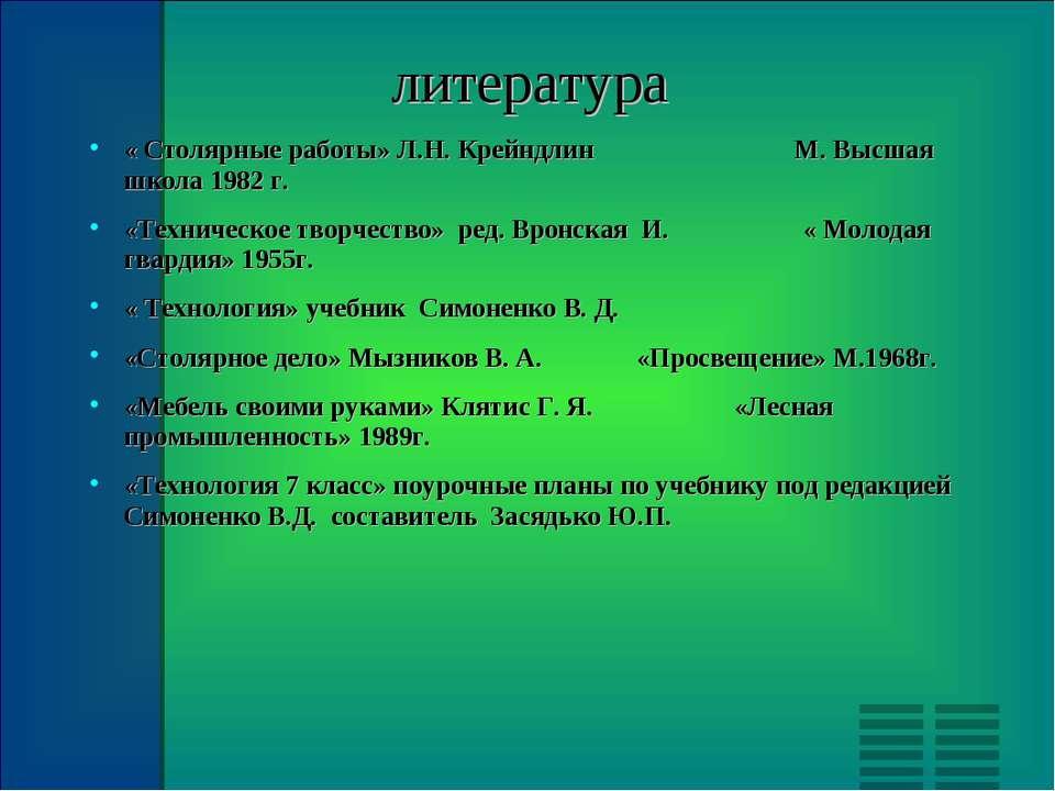 литература « Столярные работы» Л.Н. Крейндлин М. Высшая школа 1982 г. «Технич...