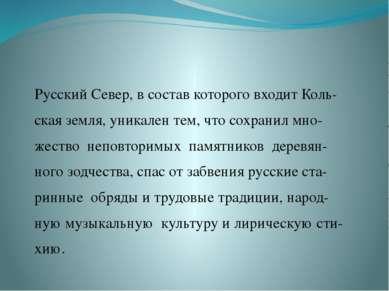 Русский Север, в состав которого входит Коль- ская земля, уникален тем, что с...