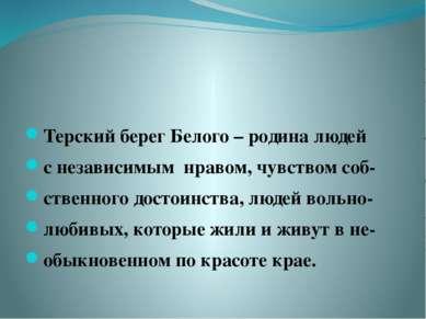 Терский берег Белого – родина людей с независимым нравом, чувством соб- ствен...
