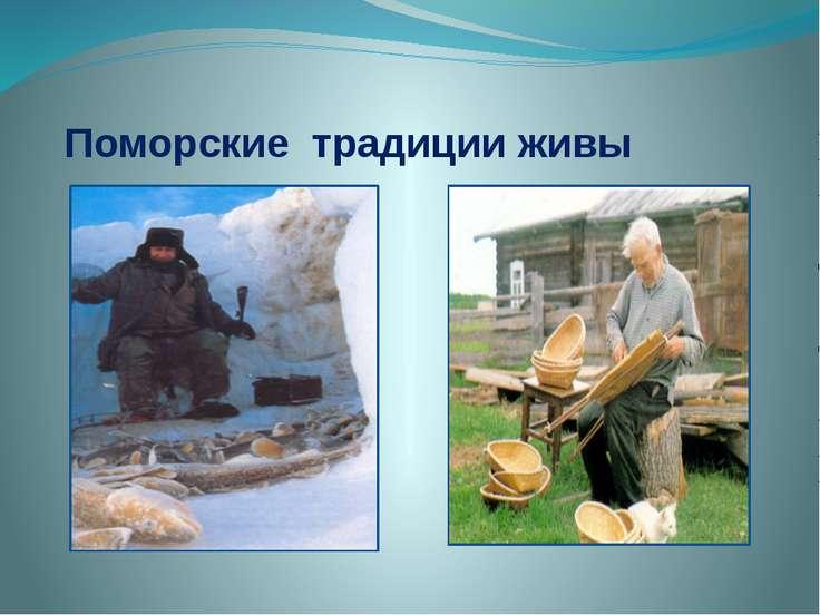 Поморские традиции живы